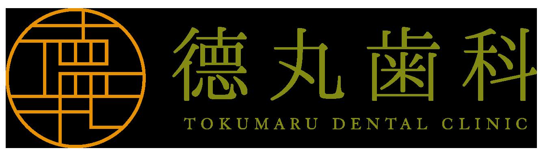 德丸歯科|春日井市の歯科医院